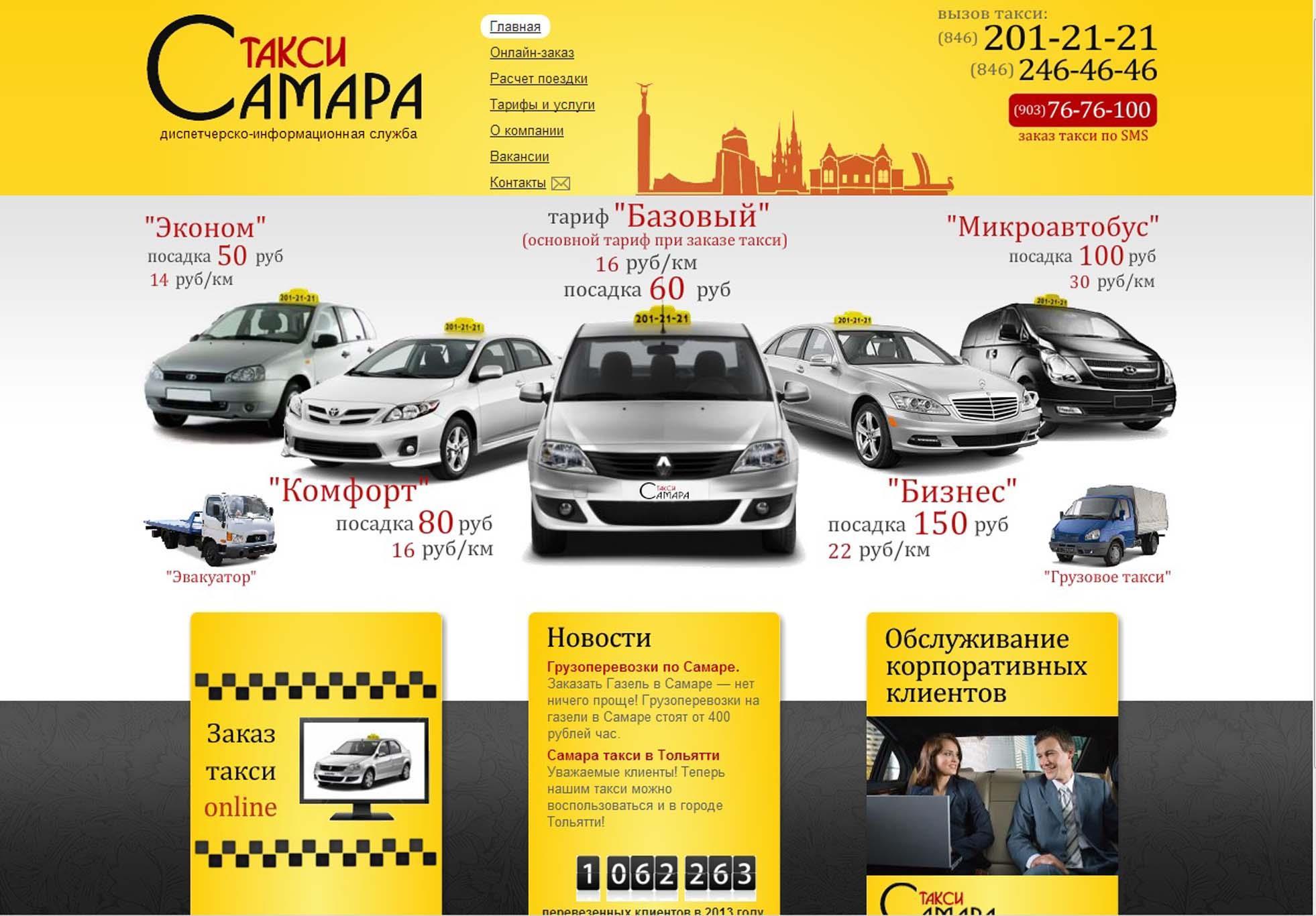 Дубликаты гос номеров на такси за 5 минут - 900 руб 43