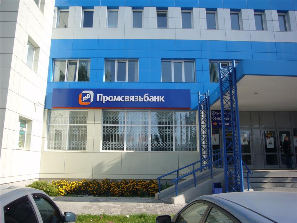 Промсвязьбанк  продукты и услуги банка рейтинг банка