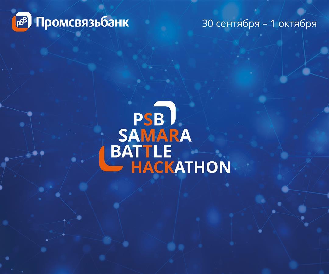 Жюри Промсвязьбанка выбрало финалистов хакатона PSB SAMARA BATTLE