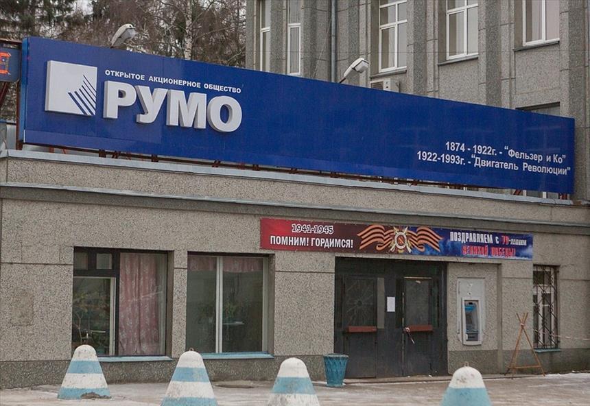 Два цеха завода «РУМО» выставлены наторги