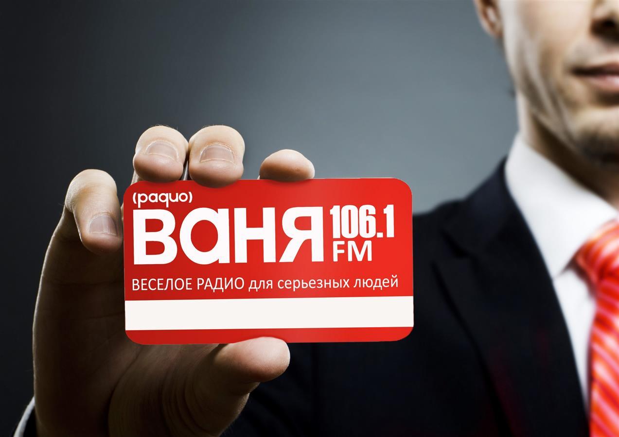 Радио ваня скачать музыку бесплатно 2017 новинки