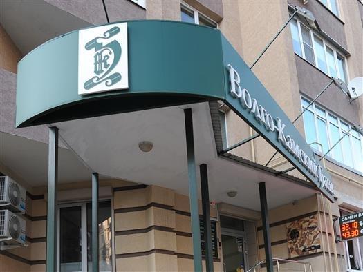 Суд вСамаре оправдал прежнего вице-президента обанкротившегося Волго-Камского банка