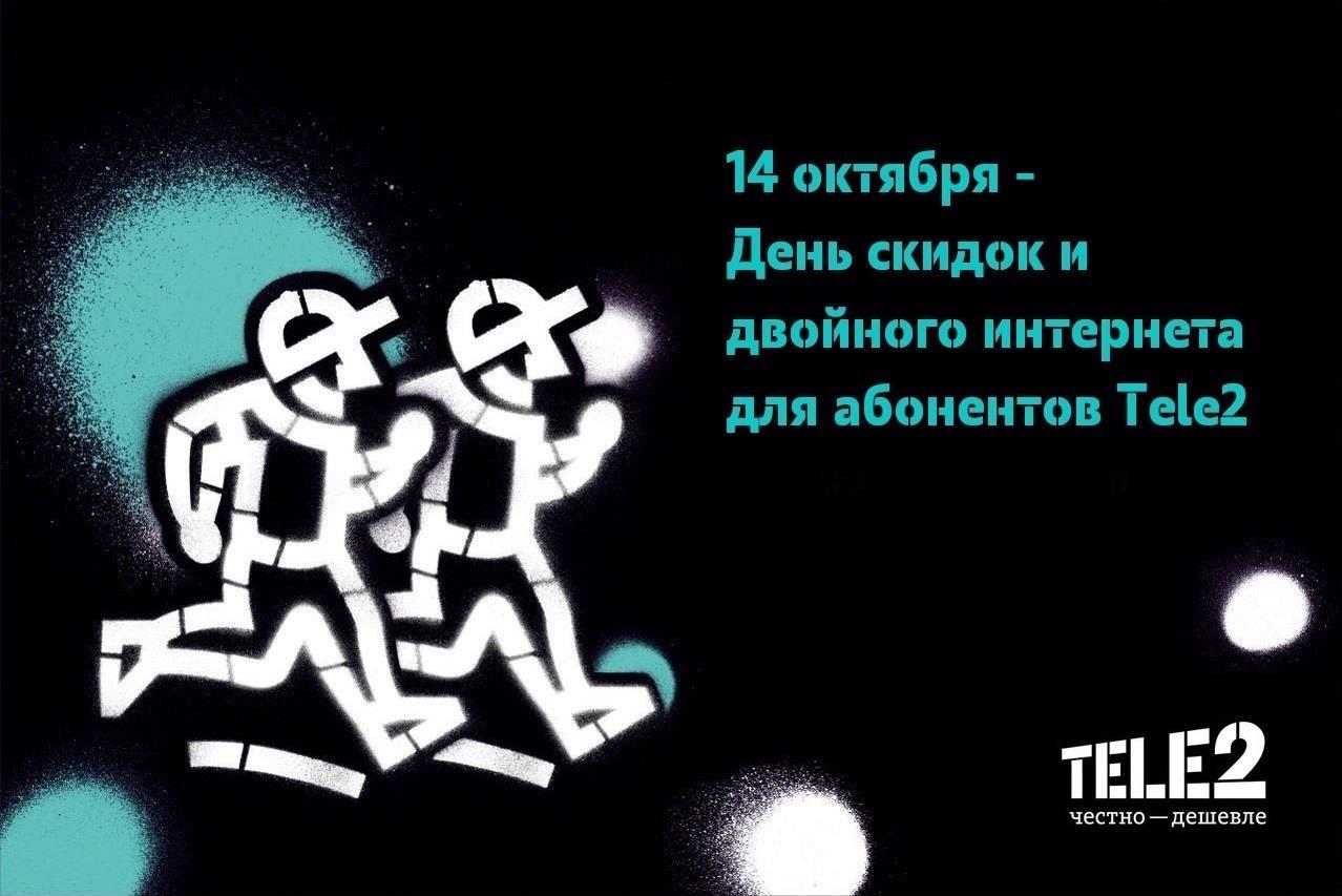 Tele2 проведет вКрасноярске иНорильске «День открытых людей»