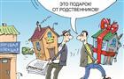 Какие сделки с недвижимостью предусматривают допрасходы?