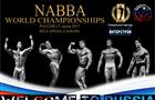В Самаре впервые пройдет NABBA World Championships