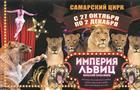 """В Самарском цирке покажут шоу """"Империя львиц"""""""