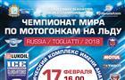 """Спортивный клуб """"Мега-Лада"""" проведет главную гонку юбилейного ледового сезона в Тольятти"""