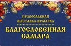 """Пасхальная """"Благословенная Самара"""" встретит гостей в """"Экспо-Волге"""""""