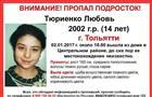 В Тольятти разыскивают пропавшую несовершеннолетнюю девушку