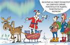 Оригинальный способ встретить Новый год — путешествие на русский Север