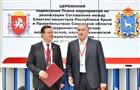 Самарская область и Республика Крым подписали соглашение о сотрудничестве