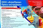 Пресс-экструдеры КМЗ-2У доказали свою экономичность