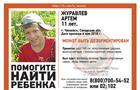 В Чапаевске пятый день ищут 11-летнего школьника