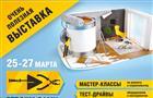 """В """"Экспо-Волге"""" пройдет выставка """"Строим Сами. Школа строительства и ремонта"""""""