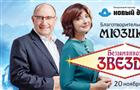 Самарские бизнесмены и топ-менеджеры снова выйдут на театральную сцену