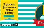 Tele2 поддержит благотворительный утиный заплыв