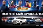"""""""Самара-Авто ЮГ"""" приглашает больших ималеньких героев раскрыть сверхспособности автомобилей Ford"""