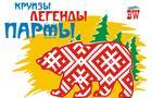 """Теплоходная компания """"ВолгаWolga"""" анонсировала новые круизы"""