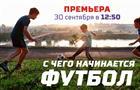 """""""Матч ТВ"""" покажет документальный фильм об Академии им. Юрия Коноплева"""