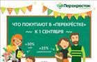 Какие товары покупают россияне накануне Дня знаний