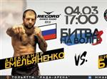 Емельяненко за три минуты нокаутировал польского бойца в Тольятти