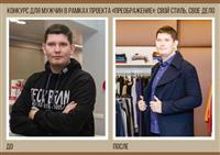 Самарские бизнесмены обрели свой стиль
