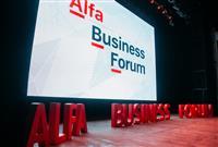 Alfa Business Forum для малого и среднего бизнеса
