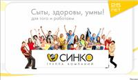 История ГК СИНКО в ретроспективе ее рекламы