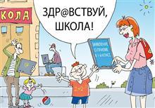Основной этап записи детей в школу пройдет с 24 по 31 января