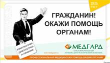 """Реклама к открытию лечебно-диагностического комплекса """"Медгард"""" в Самаре, январь-февраль 2007 г."""