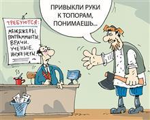 Каким специалистам проще всего найти работу в Самарской области