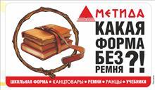 """Метида: Внедряем рвение в учении! """"Метида"""", 2016 г."""