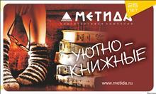 """""""Уютная"""" реклама книжных магазинов """"Метида"""", осень 2012 г."""