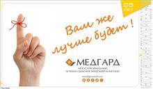 """Кройка и шитьё на современный лад :-) """"Медгард"""", весна 2011 г."""