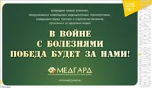 """Самара, Тольятти, Ульяновск, Оренбург, Набережные Челны, Саратов... Клиник много...""""Медгард"""" - один."""