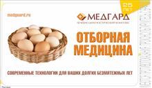 Где яйца: Немного свеженькой рекламы изобилия отборной медицины :)