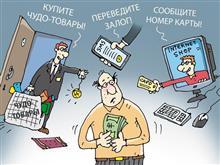 Полиция рассказала о новых схемах обмана, применяемых мошенниками