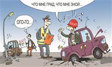 Как автовладельцу возместить ущерб, причиненный коммунальными службами