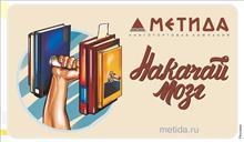 """Где книги: Культуризм по-нашему! :) """"Метида"""", зима 2014 г."""