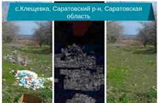 ОНФ: саратовские чиновники убирают свалки с помощью фотошопа