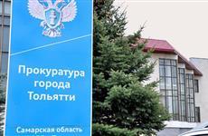 """Прокуратура Тольятти пытается вернуть городу 94 участка, переданных компании """"Бизнес Актив"""" с нарушениями"""