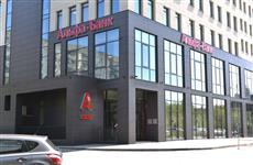 Головной оперофис Альфа-Банка в Оренбурге переехал в новое здание