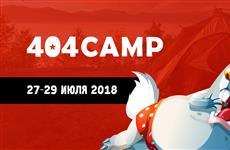 С Самаре пройдет IT-конференция под открытым небом 404 CAMP
