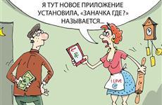 Составлен рейтинг самых удобных мобильных финансовых приложений