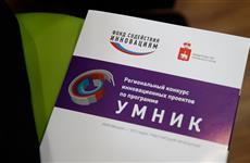 Молодые ученые-инноваторы Прикамья получили по 500 тыс. руб. на реализацию своих идей