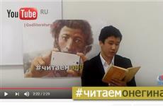 """В Интернет выложена видеокнига """"Читаем """"Онегина"""", записанная с участием самарцев"""