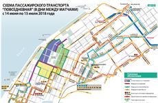 В дни проведения ЧМ в Самаре изменится схема движения общественного транспорта