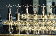 Чувашия встречает XI Чебоксарский международный кинофестиваль