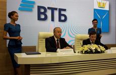 Саратовская область и ВТБ подписали соглашение о сотрудничестве