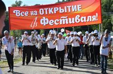 Грушинский фестиваль открылся под звуки медных труб
